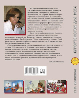 Маньшина Н.В. Курортология для всех. За здоровьем на курорт. : М, Вече, 2007, с. 596
