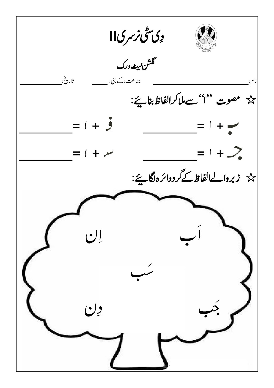 Urdu Haroof Matching Worksheet