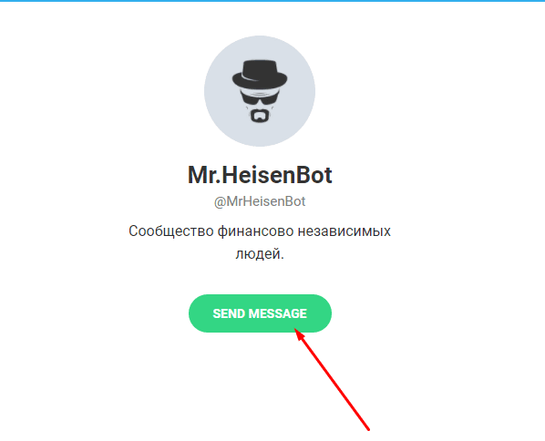 Регистрация в Mr.HeisenBot