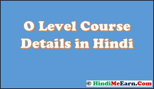 O Level Course Kya Hai