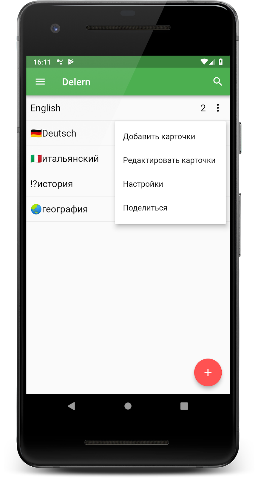 Delern Flashcards. Меню списков