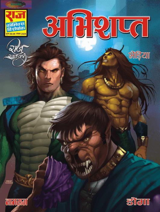 अभिशप्त : नागराज कॉमिक्स पीडीऍफ़ पुस्तक | Abhishapt : Nagraj Comics Book In Hindi Free Download
