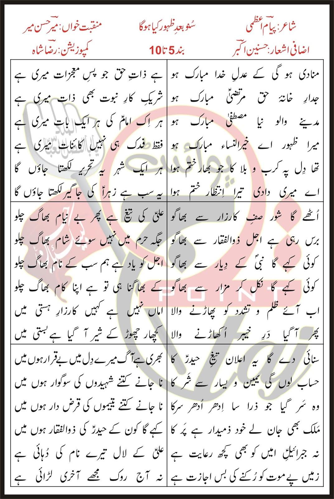 Suno Bad-e-Zahoor Kya Ho Ga 5-10 Lyrics In Urdu and Roman Urdu