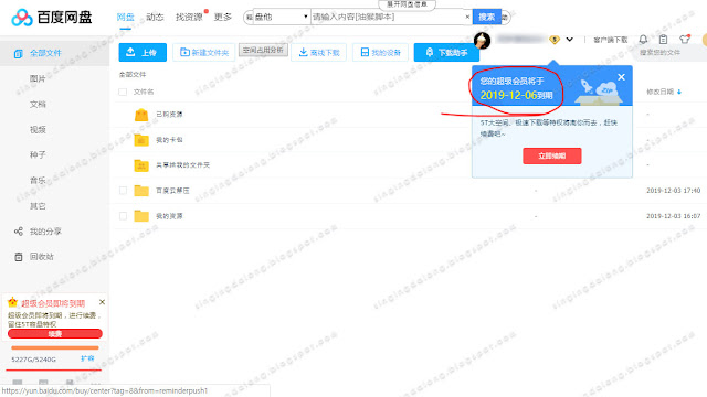 How to get a shared SVIP account on the site 有货哇, which shares a Baidu SVIP paid account for free.
