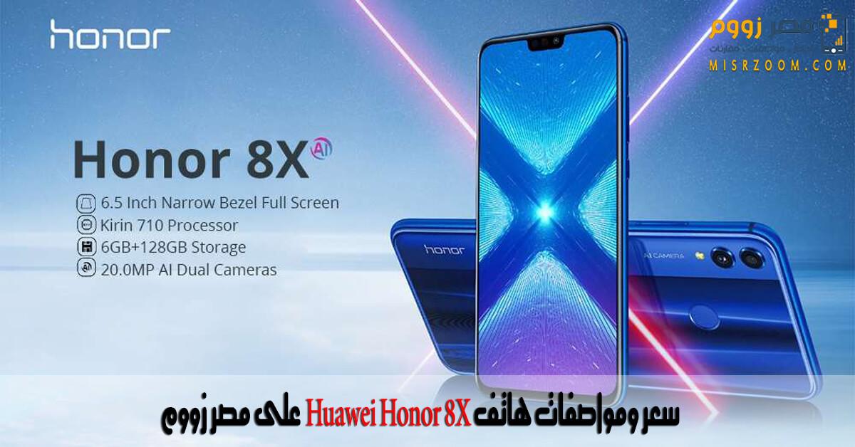 سعر ومواصفات هاتف Huawei Honor 8X على مصر زووم