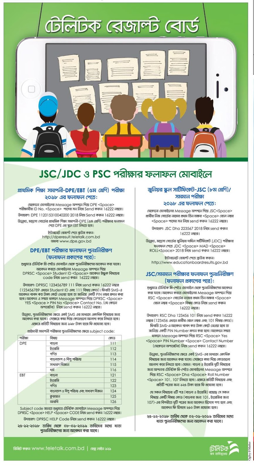 JSC/JDC result Re-scrutiny Application Process 2018