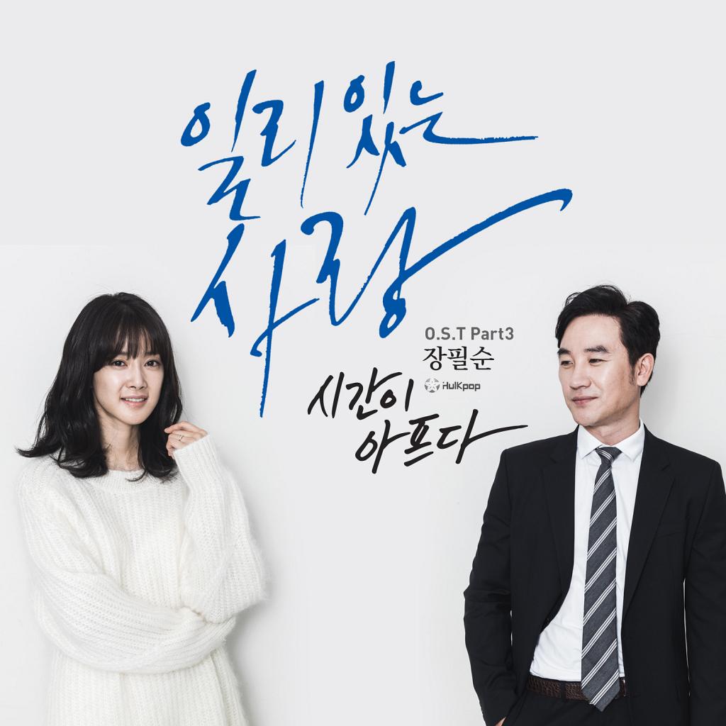 Jang Pil Soon – Valid Love OST Part 3