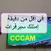 في أقل من دقيقة إمتلك سيرفرات CCCAM ممتازة خاصة بك لكسر مئات الباقات المشفرة ولمدى الحياة
