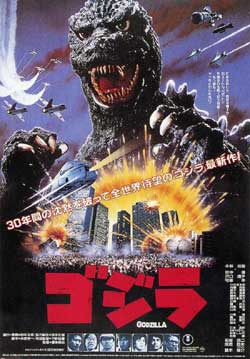Godzilla 1985 (1984)