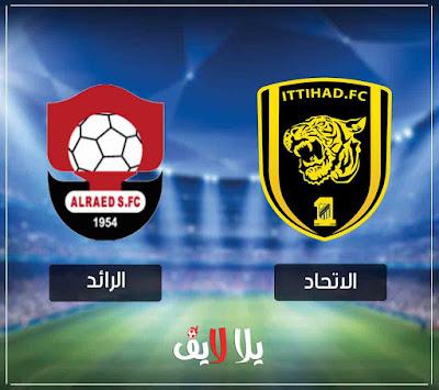 مشاهدة مباراة الاتحاد اليوم ضد الرائد بث حي مباشر في الدوري السعودي