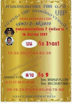 Thai Lottery VIP Arjanjo 3up Touch 16-08-2014