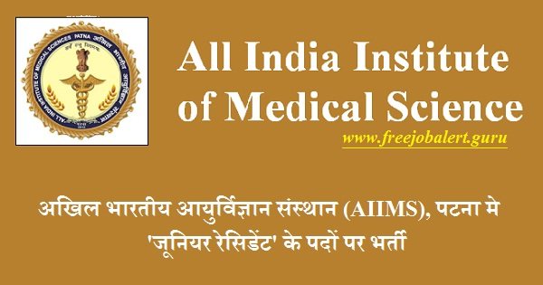 All India Institute of Medical Science, AIIMS Patna, AIIMS, bihar, AIIMS Recruitment, Medical, Medical Recruitment, Junior Resident, MBBS, BDS, Latest Jobs, aiims patna logo