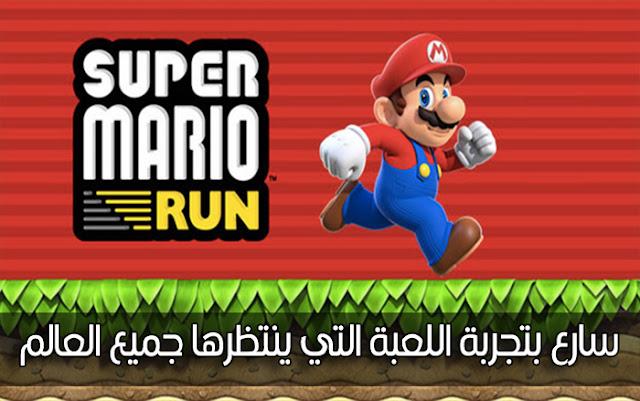 تحميل لعبةSuper Mario Run على هواتف IOS
