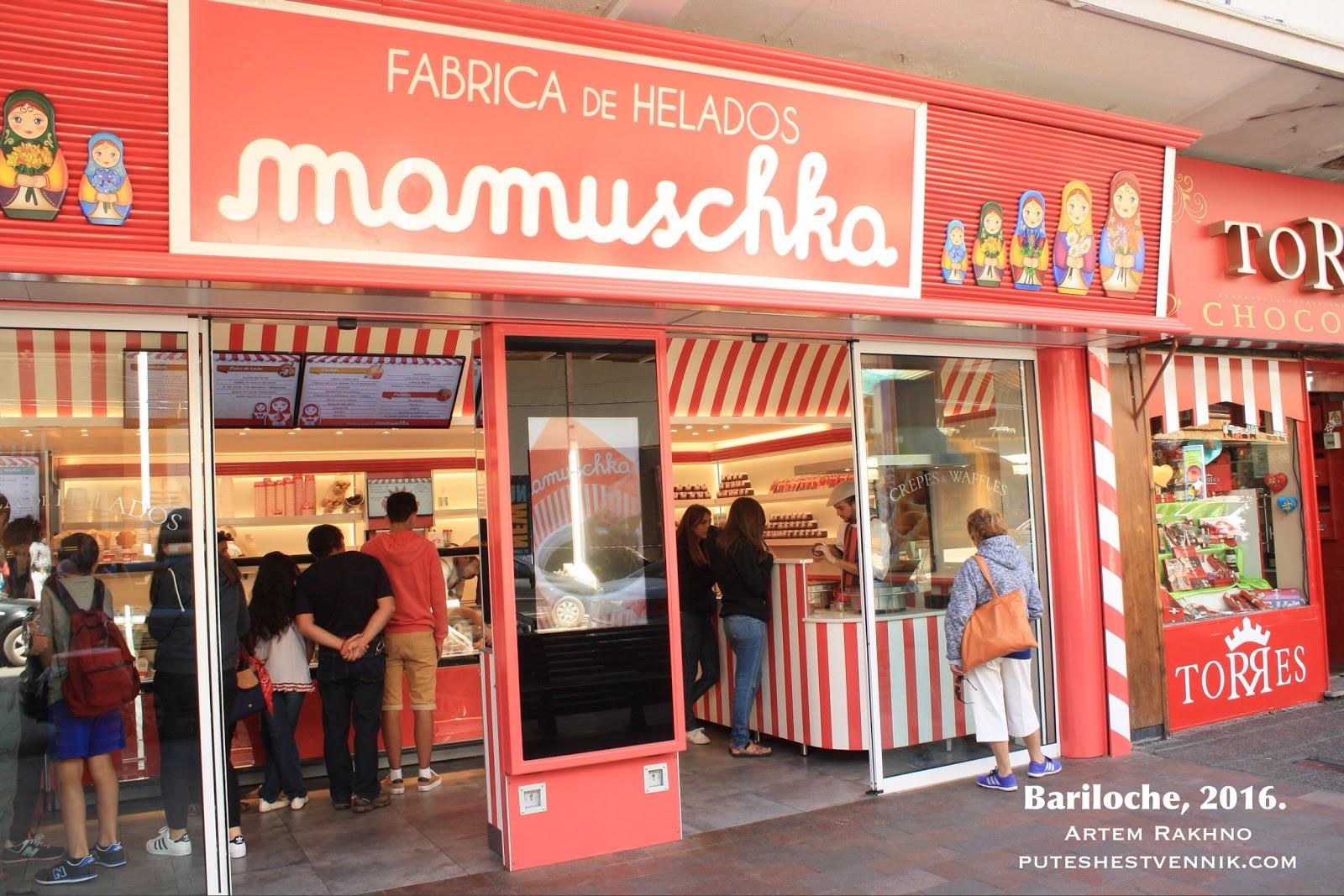 Магазин мороженого в Барилоче