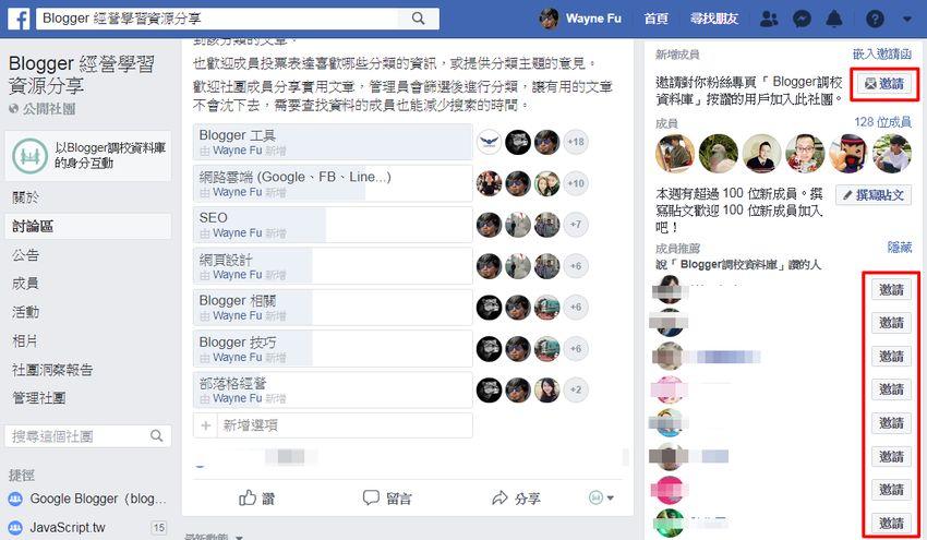 fb-group-add-member-1.jpg-FB 社團初期如何增加成員人數﹍心得整理