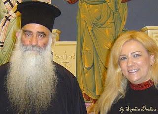 Μητροπολίτης Σισανίου και Σιατίστης κ. Παύλος και Σοφία Ντρέκου