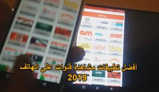 أفضل تطبيقات مشاهدة قنوات على الهاتف 2019