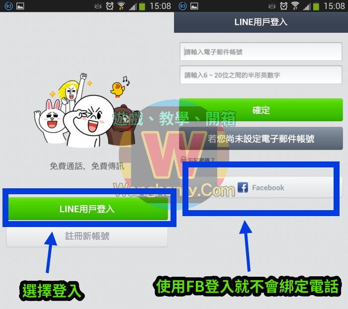 LINE跨區抓貼圖,主題,VPN教學三部曲(二) Wang.Henry娛樂數位(W.H)