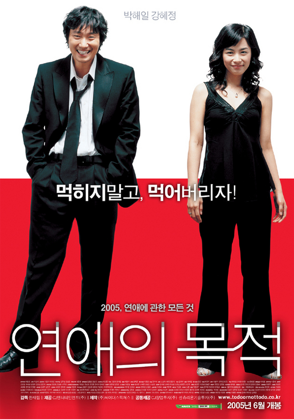 Rules of dating korean movie