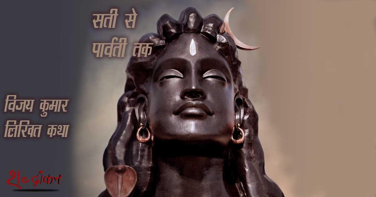 सती से पार्वती तक — विजय कुमार लिखित कथा