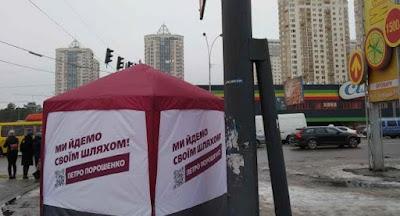Штаб Порошенка реалізує схеми масового підкупу виборців