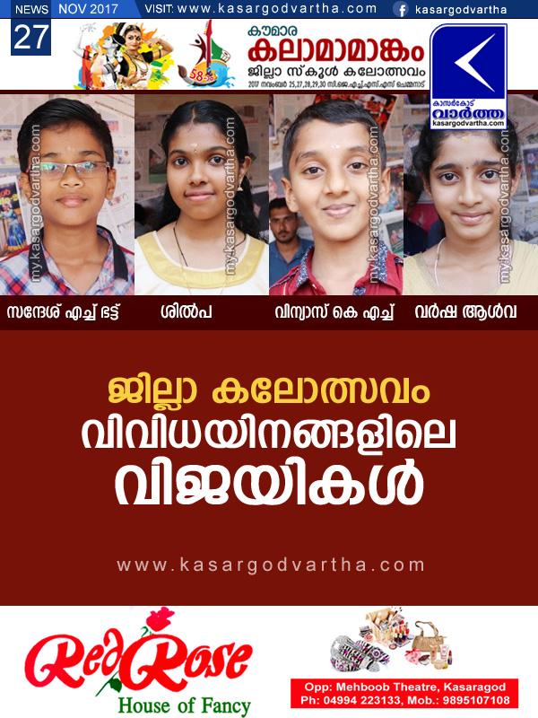 Kerala, News, Kalolsavam, Dist. Kalotsavam: Result announced, Padyam Chollal