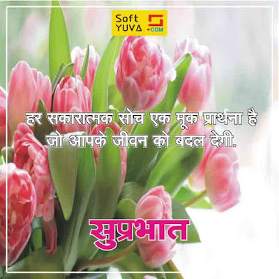 Good Morning Quotes in Hindi with Images, Photos