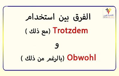 الفرق بين استخدام Trotzdem  و Obwohl