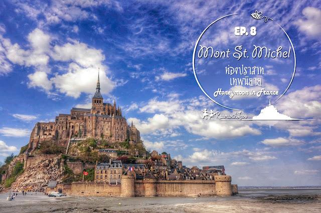 honeymoon,trip,review,france,paris,ฮันนีมูน,ที่ไหนดี,ฝรั่งเศส,ปารีส,การเตรียมตัว,mont st. michel