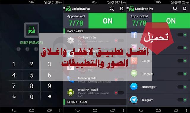 تحميل افضل تطبيق لاخفاء واغلاقالصور والتطبيقات Lockdown Pro