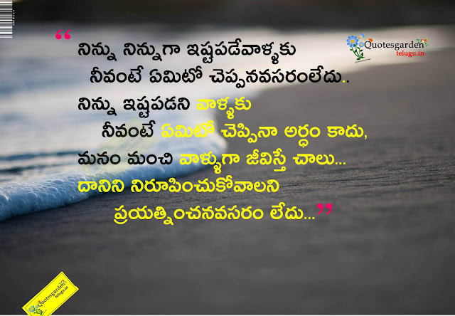 Heart touching love and Inspirational quotes in telugu