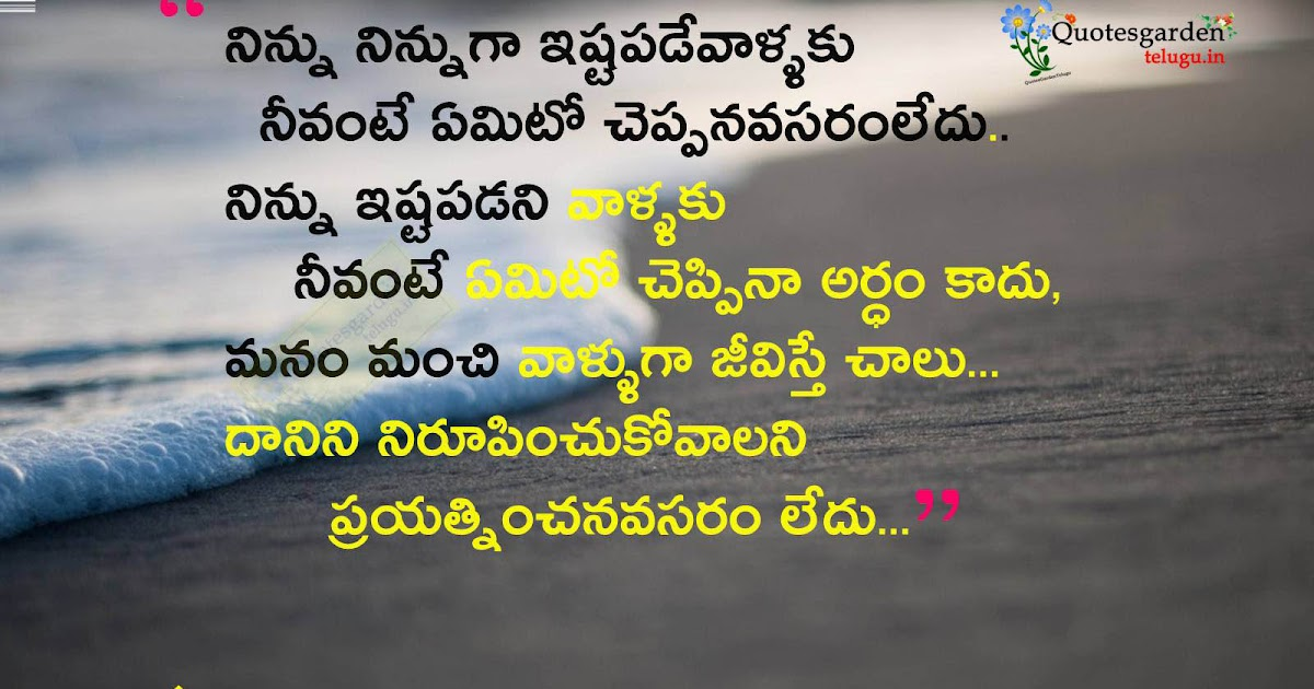 Heart Touching Love And Inspirational Quotes In Telugu Quotes