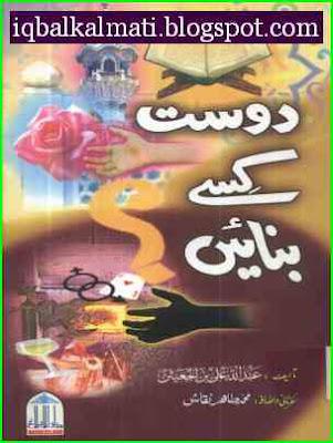 Friendship Urdu Book