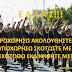 ΔΙΑΒΑΣΤΕ ΤΟ ΑΠΙΣΤΕΥΤΟ!Ο εθνάρχης των Αλβανών εξυμνεί την Ελλάδα!«Ποτέ Αλβανοί να μη πολεμήσετε κατά της Ελλάδος, αν έλθη στρατός ελληνικός, σεις να προσκυνήσετε»!
