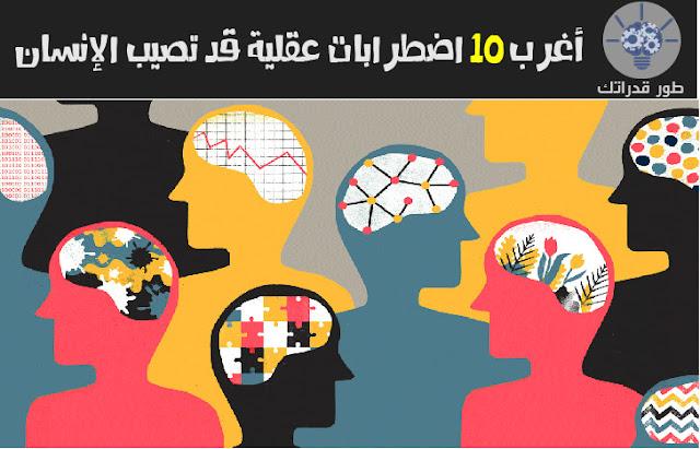 أغرب 10 اضطرابات عقلية قد تصيب الإنسان