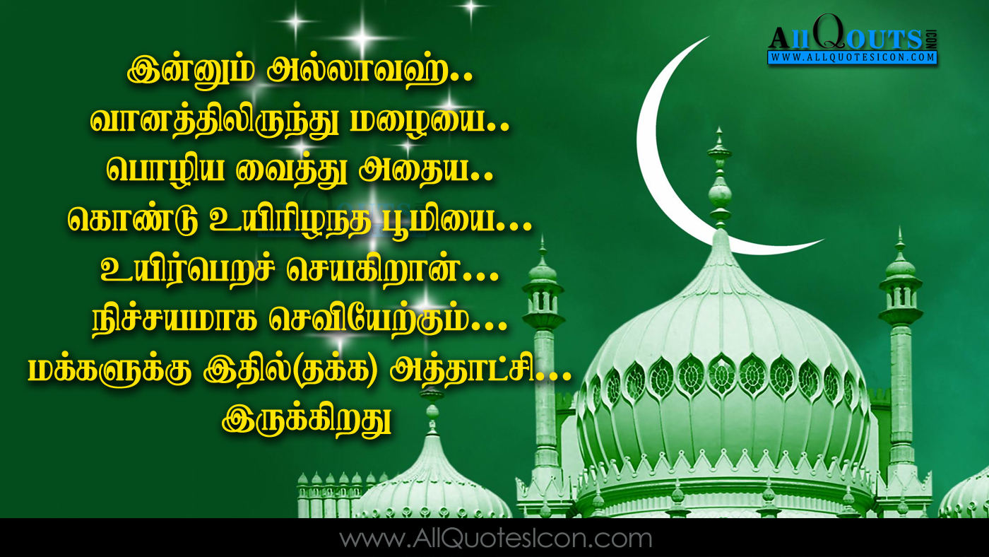Best Tamil Quotations On Quran Sayings Images Top Islamic Quotes