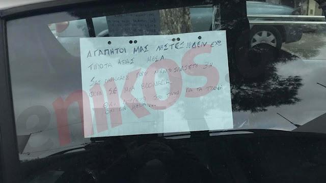 """""""Αγαπητοί μας ληστές"""" - Το μήνυμα για...όσκαρ ενός οδηγού στους κακοποιούς"""