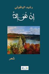 """ديوان """"إنْ هُوَ..إلاَّ"""" للشاعر المغربي رشيد الياقوتي"""