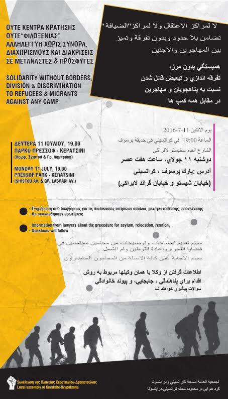 Αλληλεγγύη χωρίς σύνορα - Εκδήλωση, Δευτέρα 11/7 στο Πάρκο ΠΡΕΣΣΟΦ (Κερατσίνι)