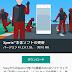 【Xperia】Xperiaに8月のセキュリティパッチを含むファームウェア(41.2.A.7.53)配信
