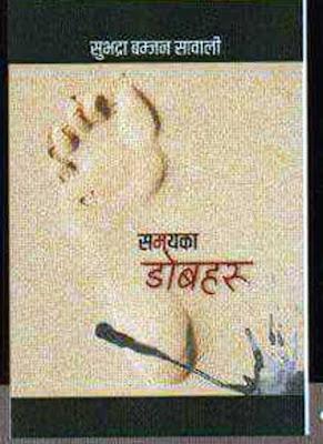 Samayka Dobharu by Subhadra Bomjan