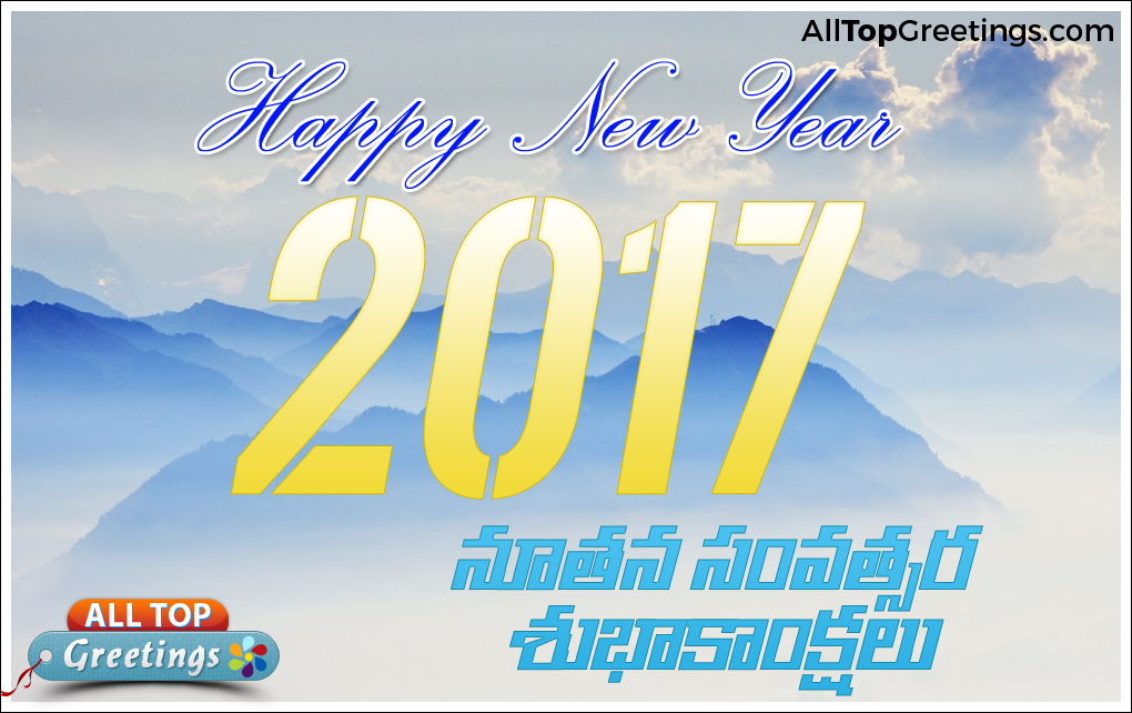 2017 telugu new year quotes wishes greetings messages 136 all top