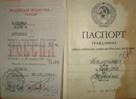 Паспорт гражданина Союза ССР с вкладышем о принадлежностью к российскому гражданству