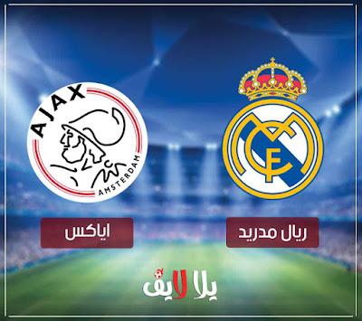 مشاهدة مباراة ريال مدريد واياكس اليوم بث مباشر في دوري ابطال اوروبا