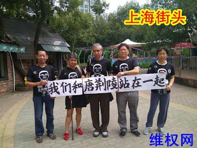 上海人权捍卫者再为遭政治迫害广州三君子唐荆陵、袁新亭、王清营上街举牌(图)