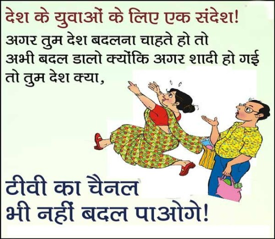 Funny Wife Jokes images in Hindi