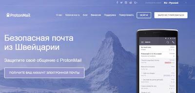 Регистрация в почтовом сервисе - ProtonMail