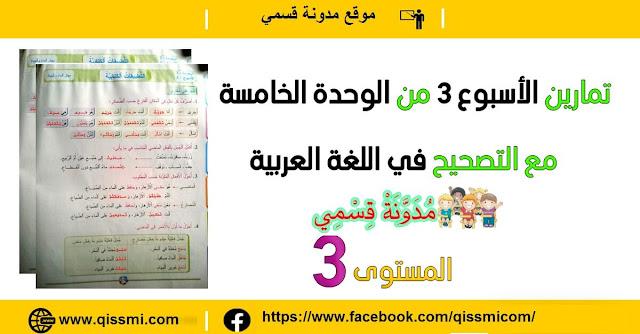 دروس و تمارين المفيد في اللغة العربية للسنة الثالثة ابتدائي