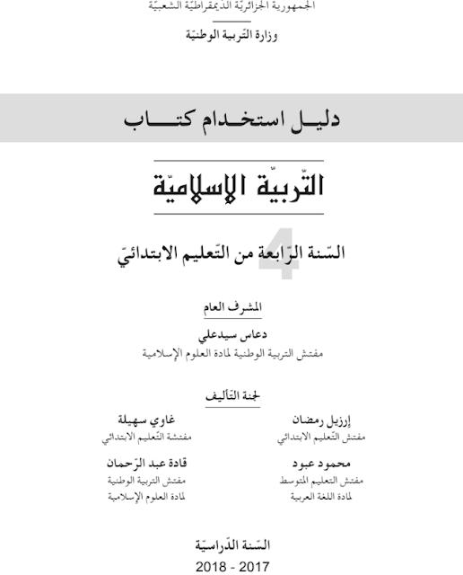 دليل كتاب التربية الإسلامية للسنة الرابعة إبتدائي الجيل الثاني