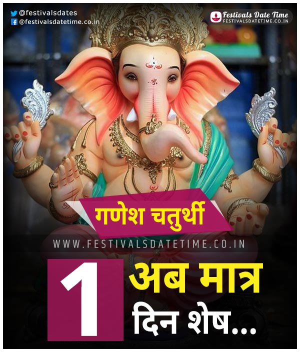 Ganesh Chaturthi Countdown 1 Days Left